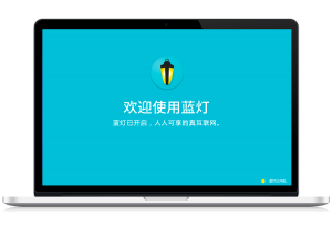 蓝灯vpn|蓝灯加速器|Lantern官网免费无限流量下载