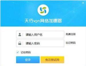 天行VPN最新官网下载|天行VPN破解版|天行加速器免费下载地址
