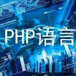 抛弃 PHP 代价太高