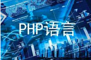 PHP代码编写需要注意的事项总结归纳